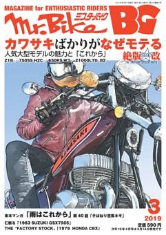 Mr.Bike BG 3月号