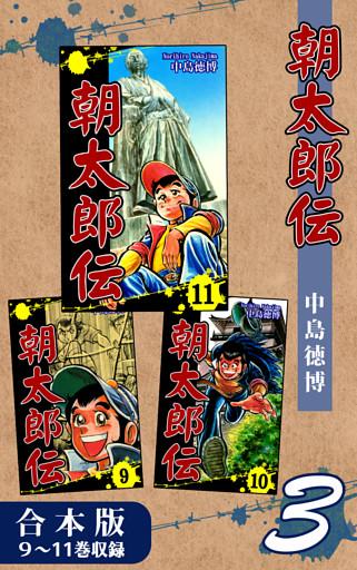 朝太郎伝《合本版》(3) 9~11巻収録