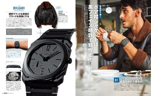 【ボア襟ジャケットは黒フェイス時計で精悍に!】時計も男も見た目が9割! Volume82