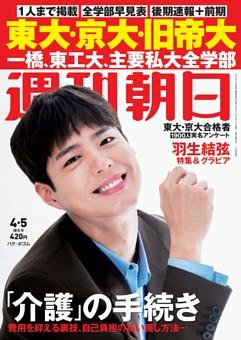 週刊朝日 4月5日号