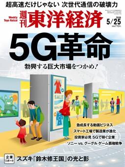 週刊東洋経済 2019年5月25日号