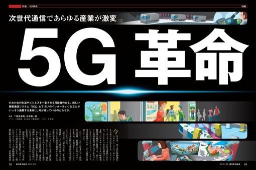 【第1特集】次世代通信であらゆる産業が激変 5G革命