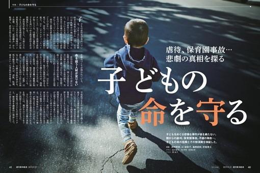 【第1特集】続発する虐待死、その真因を探る 子どもの命を守る