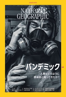 ナショナル ジオグラフィック日本版 2020年8月号