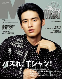 MEN'S NON-NO 2019年7月号