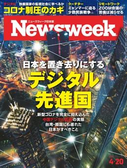 ニューズウィーク日本版 4月20日号