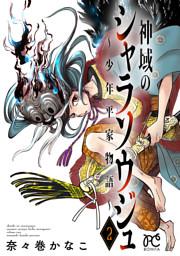神域のシャラソウジュ~少年平家物語~【電子特別版】 2