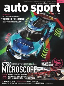 auto sport No.1553 2021年6月4日号