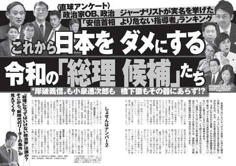 これから日本をダメにする令和の「総理候補」たち