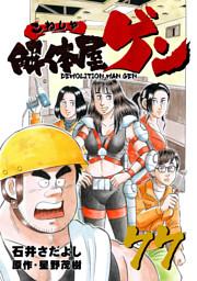 解体屋ゲン 77巻