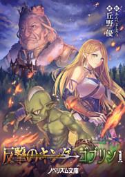 反撃のキング→ゴブリン(1)