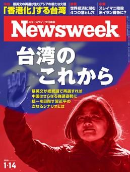 ニューズウィーク日本版 1月14日号