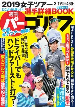 週刊パーゴルフ 2019年3月19日号