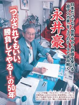 [特集]永井豪「つぶされてもいい、勝負してやる!」の50年