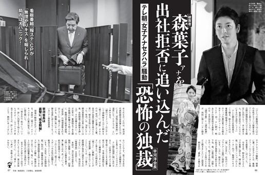 森葉子アナを出社拒否に追い込んだ「恐怖の独裁」