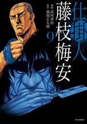 仕掛人 藤枝梅安 (9)