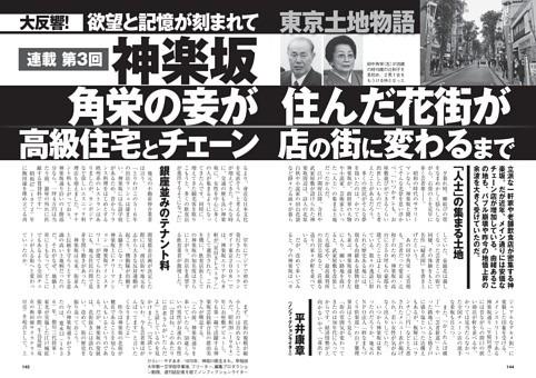 [東京土地物語]神楽坂 角栄の妾が住んだ花街が高級住宅とチェーン店の街に変わるまで