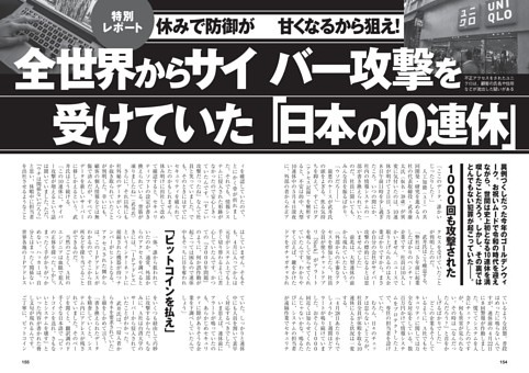 全世界からサイバー攻撃を受けていた「日本の10連休」