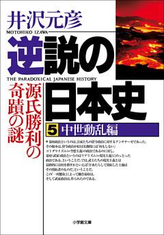 逆説の日本史5 中世動乱編/源氏勝利の奇蹟の謎