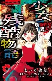 少女残酷物語~猟奇的な殺人~