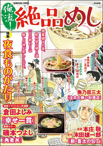 俺流!絶品めし夜食ものがたり Vol.22