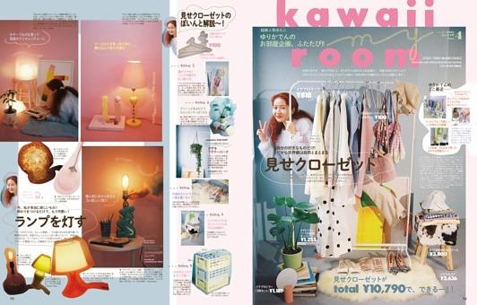 Part 4超絶人気ゆえにゆりかでんのお部屋企画、ふたたび!! kawaii my room