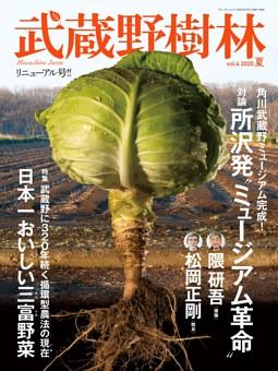 武蔵野樹林 2020夏
