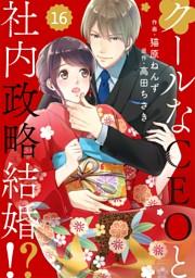 comic Berry'sクールなCEOと社内政略結婚!?16巻