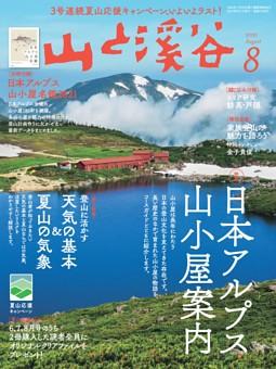 月刊山と溪谷 2021年8月号デジタル版