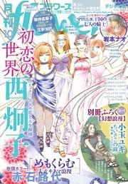 月刊flowers 2019年10月号(2019年8月28日発売)