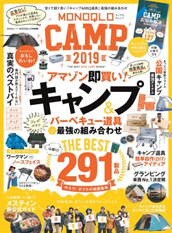 MONOQLO CAMP 2019