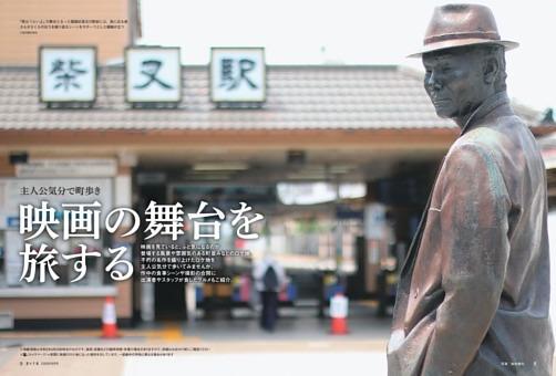 【第1特集】主人公気分で町歩き 映画の舞台を旅する