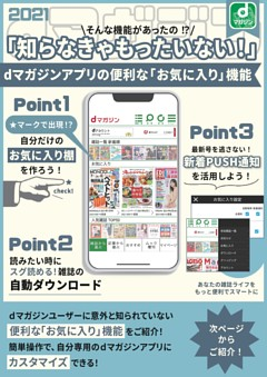 dマガジン アプリ紹介 「お気に入り」登録 機能