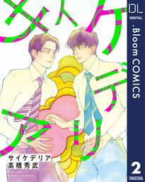 【単話売】サイケデリア 2