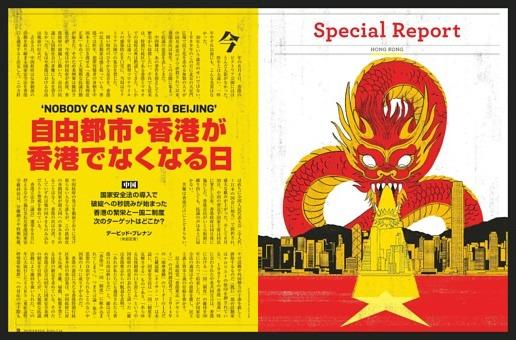 中国 自由都市・香港が香港でなくなる日