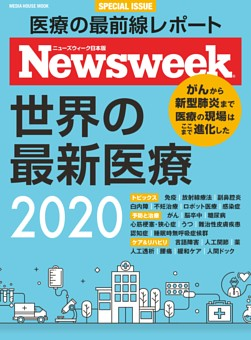Newsweek SPECIAL ISSUE 世界の最新医療2020