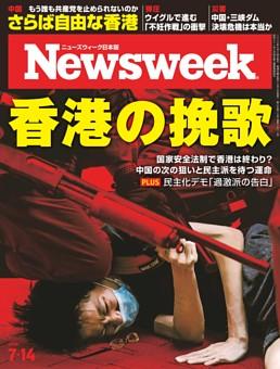 ニューズウィーク日本版 7月14日号