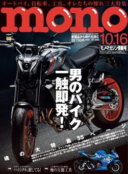 モノ・マガジン 2021 10-16号 NO.880