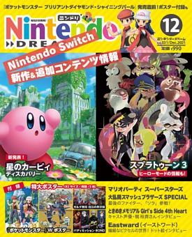 Nintendo DREAM 2021年12月号