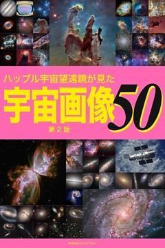 ハッブル宇宙望遠鏡が見た宇宙画像50【第2版】