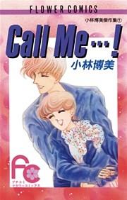 Call Me…! 1巻