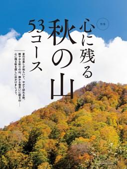 特集 心に残る秋の山 53コース