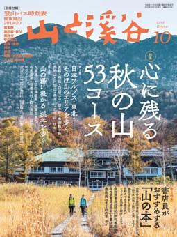 月刊山と溪谷 2019年10月号デジタル版