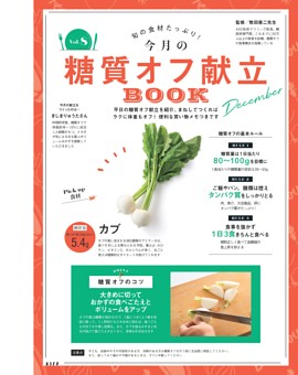 ◎今月の糖質オフ献立BOOK