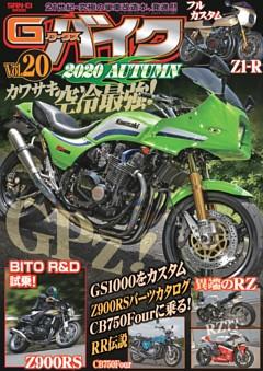G-WORKS バイク Vol.20 2020 AUTUMN