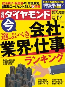 週刊ダイヤモンド 2020年8月1日号