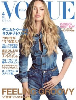 VOGUE JAPAN 2020年4月号