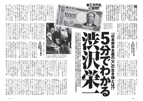 新1万円札に採用!! 5分でわかる渋沢栄一