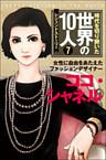 第7巻 ココ・シャネル レジェンド・ストーリー