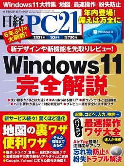 日経PC21 10月号